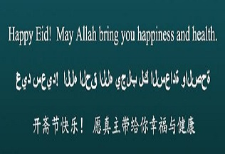 Happy Eid to Muslim People